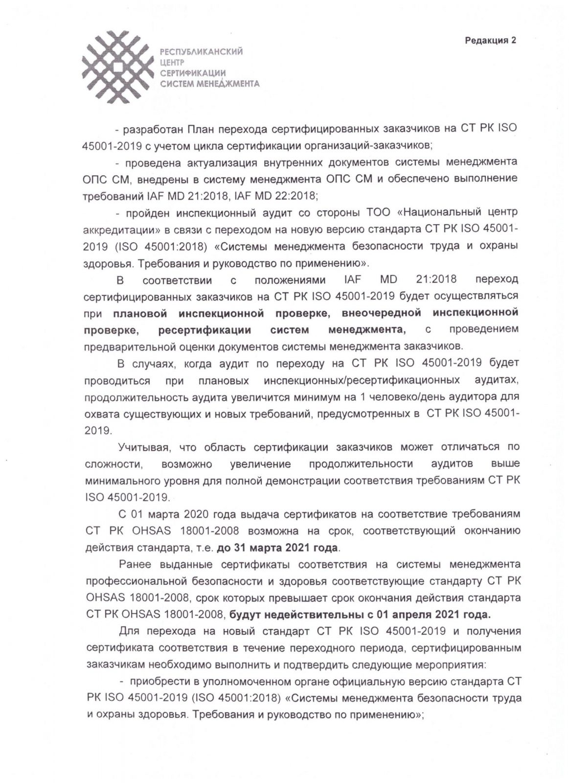 Политика по переходу на СТ РК ISO 45001-2019