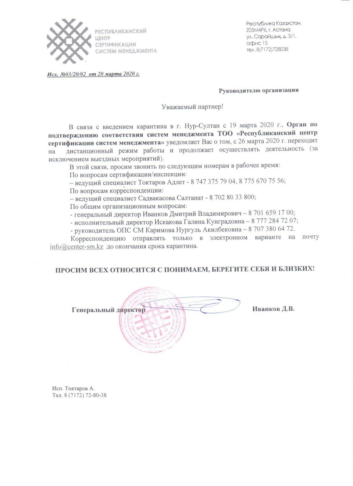 Письмо-уведомление о переводе на дистанционную работу