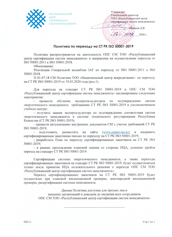 Политика по переходу на СТ РК ISO 50001-2019